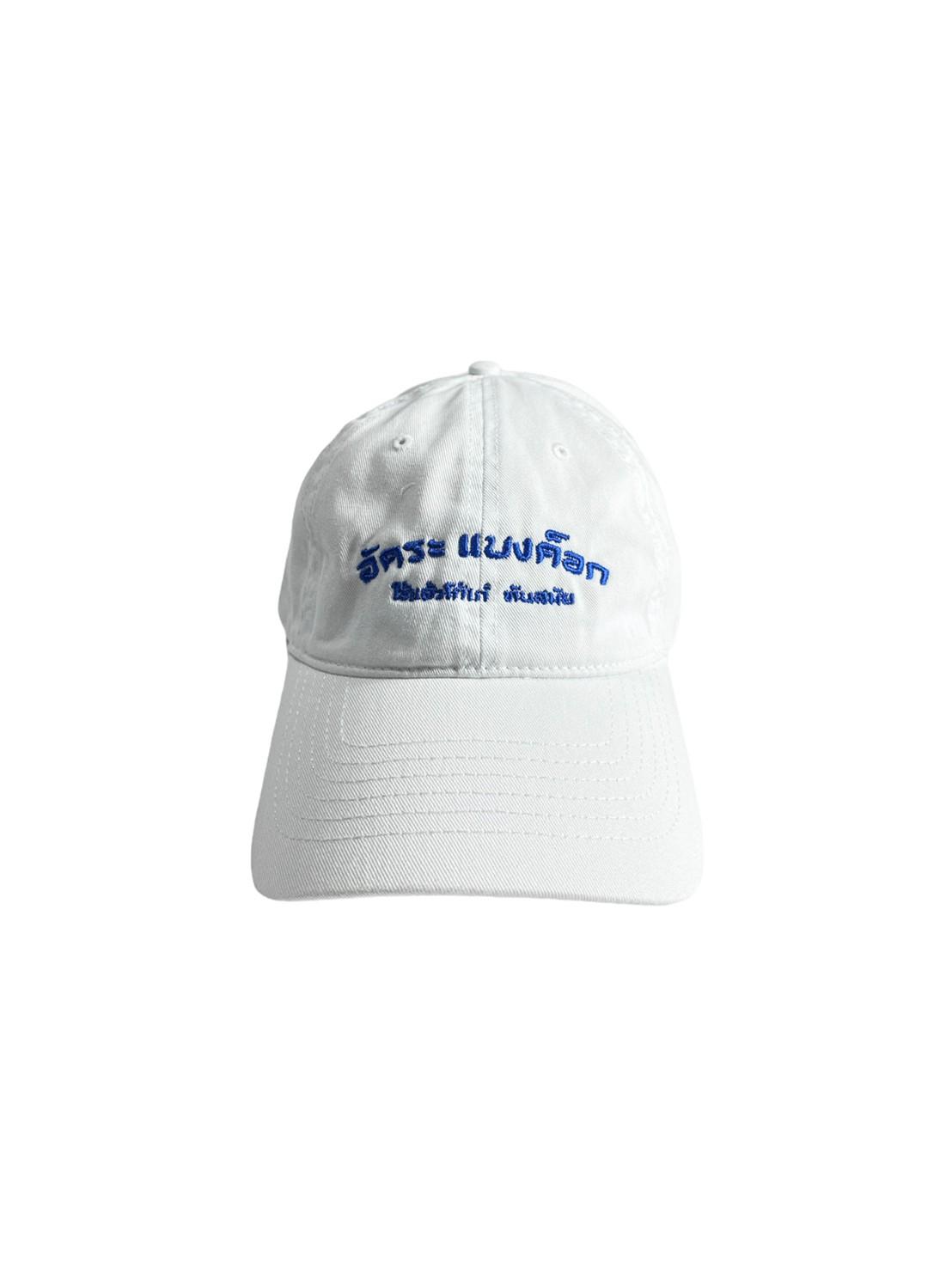AKKARA Cap (White)