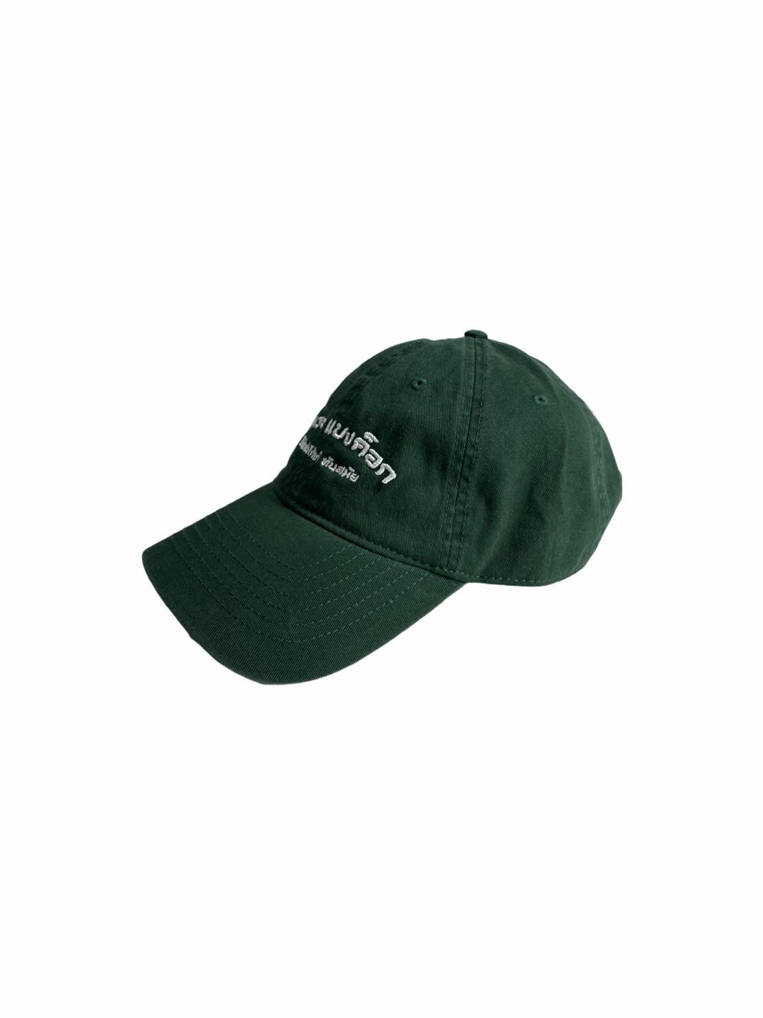 AKKARA Cap (Green)