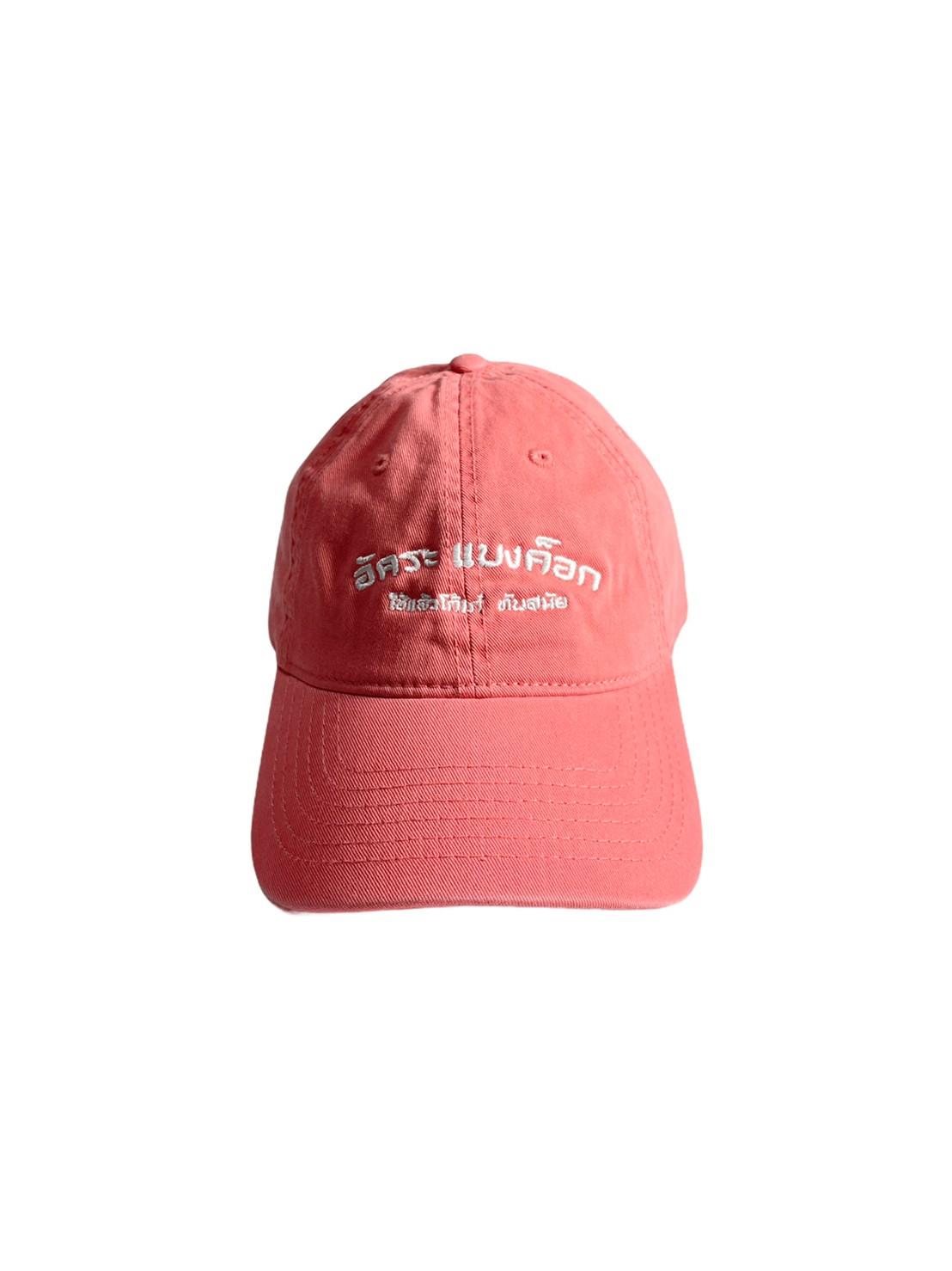 AKKARA Cap (Pink)