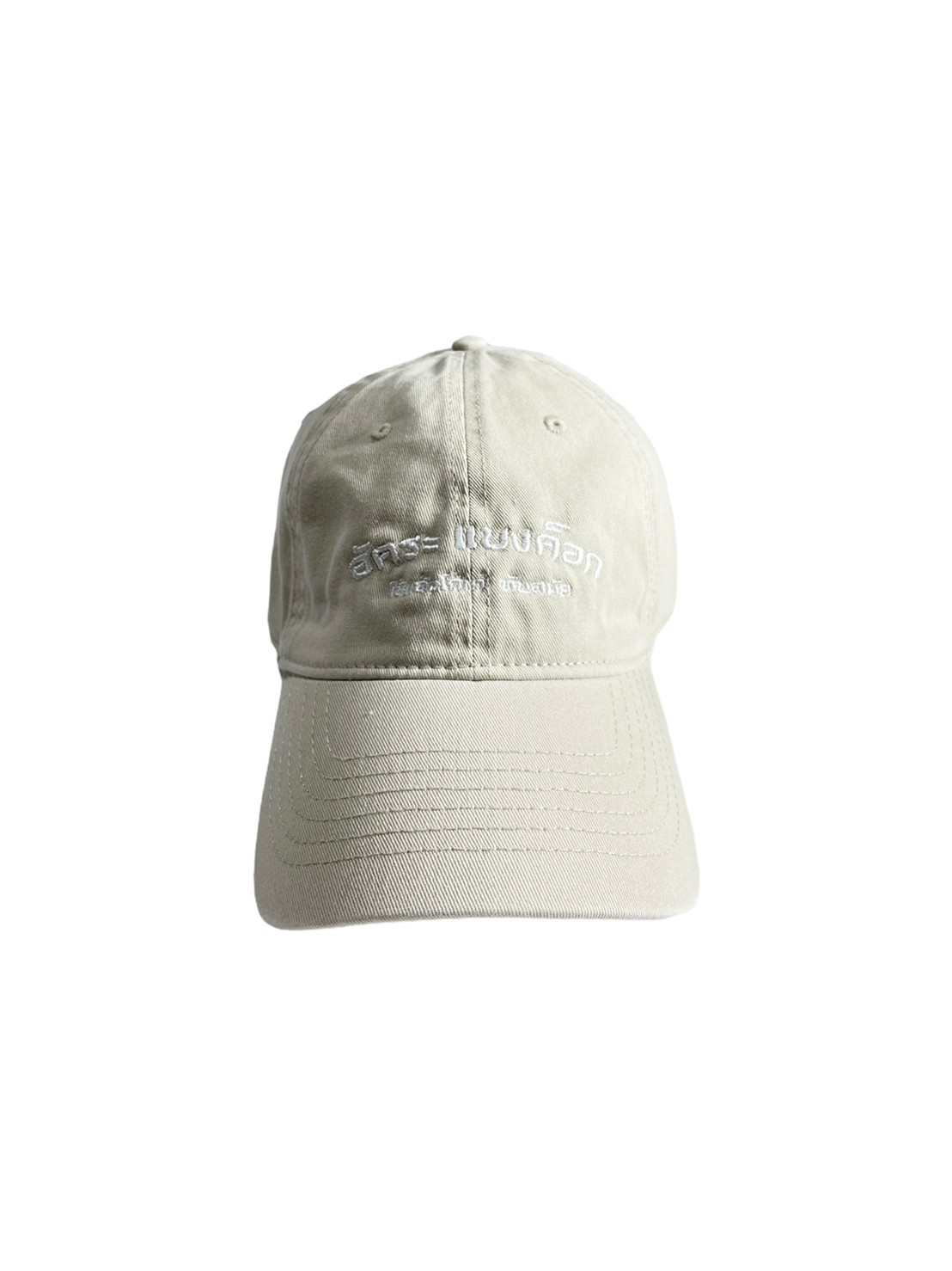 AKKARA Cap (Beige)