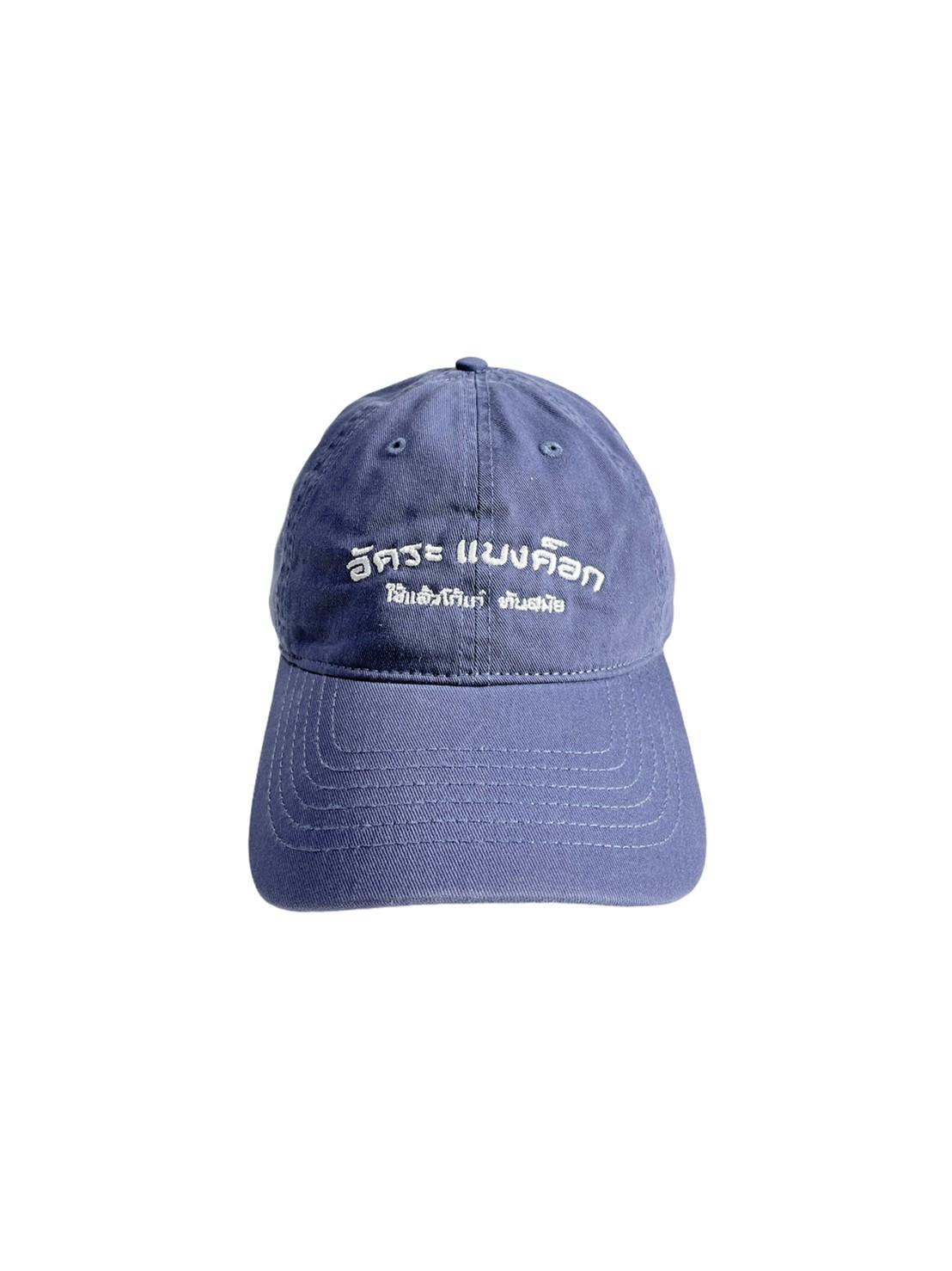 AKKARA Cap (Soft Purple)